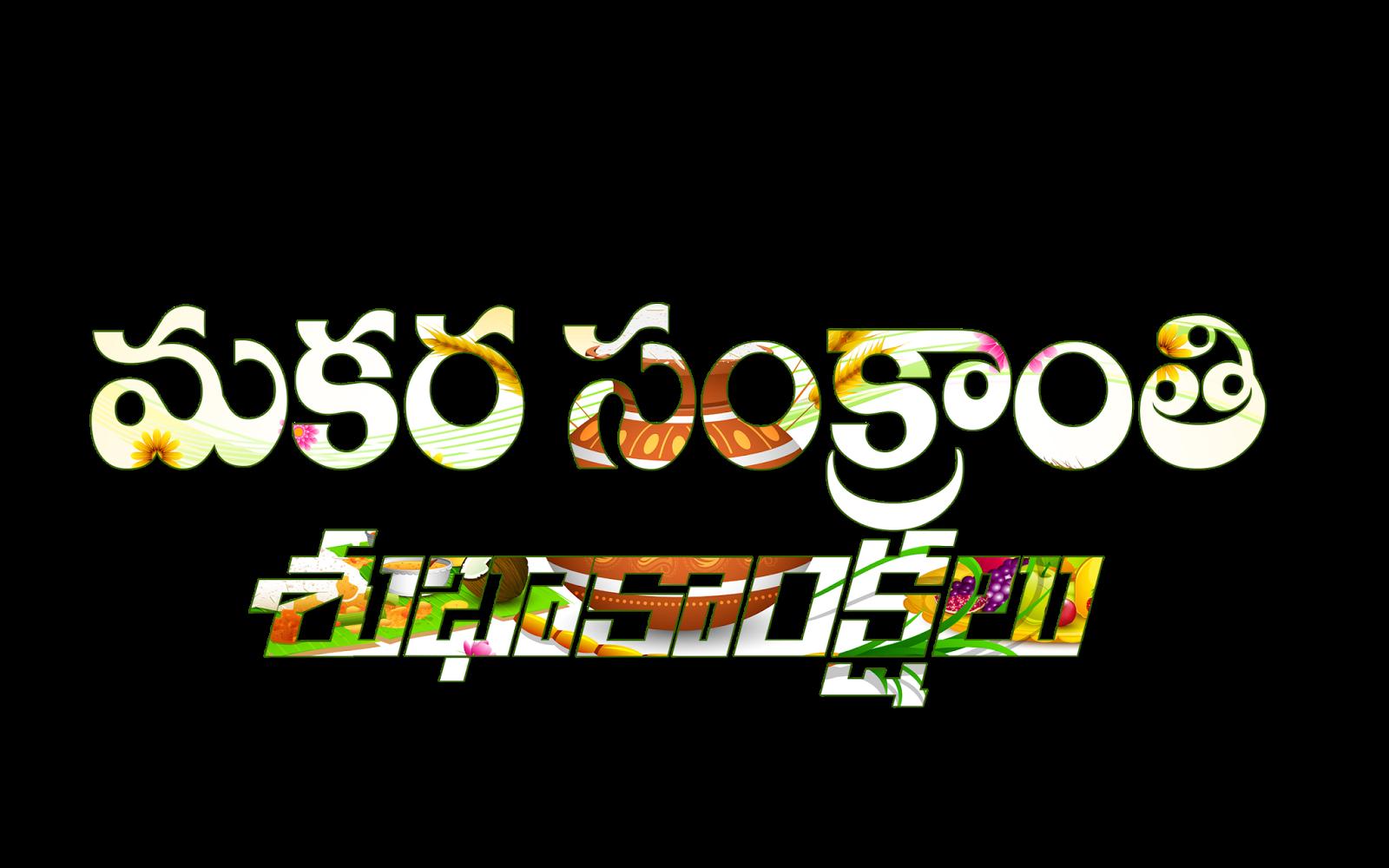Kite clipart sankranthi. Sankranti greetings in english