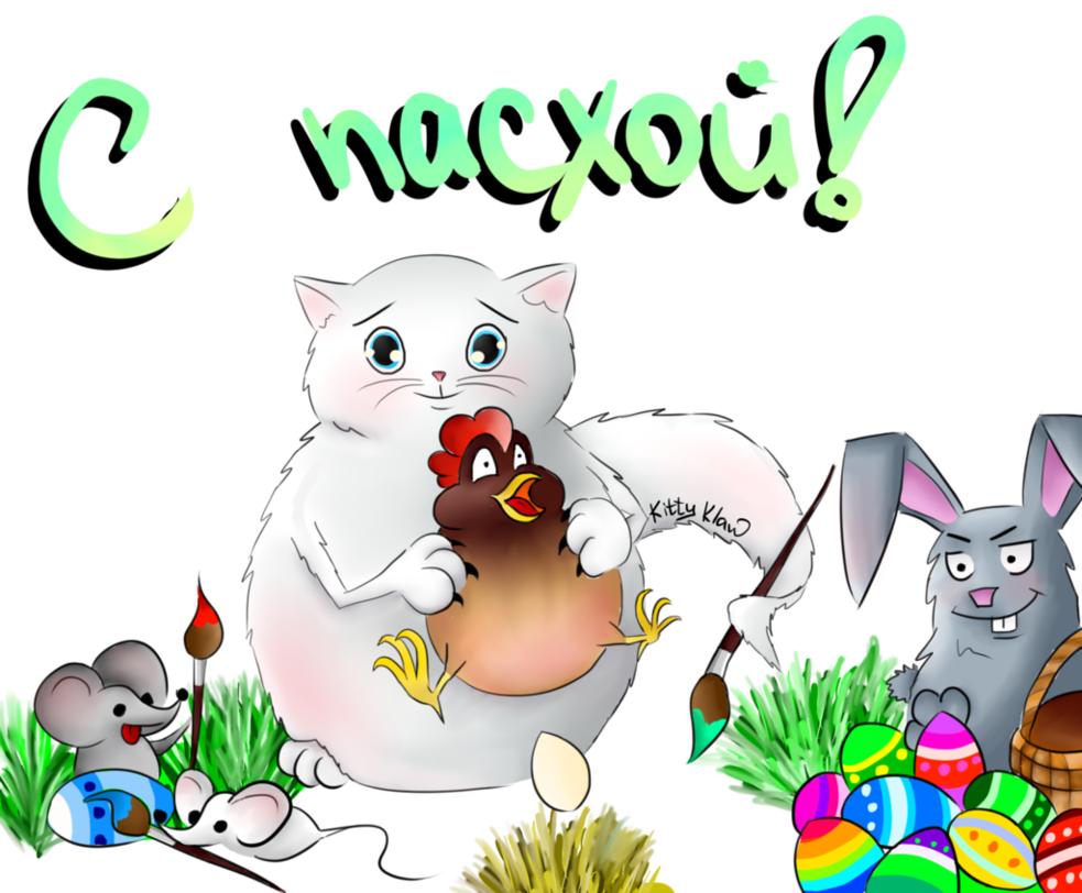 Kitty clipart easter. Klaw by kittyklawtv on