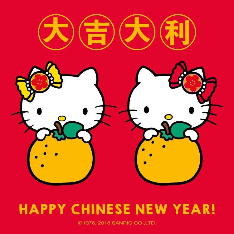 Happy chinese hello . Kitty clipart new year