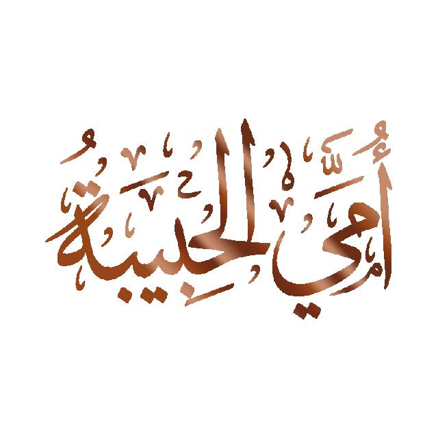 L clipart calligraphy. Ommi alhabibah my dear