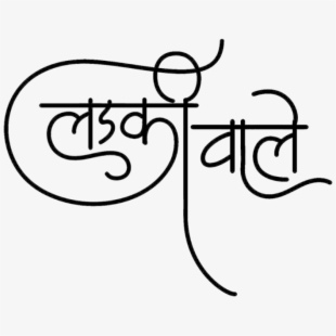 Marriage clipart hindi. Indian in wedding calligraphy
