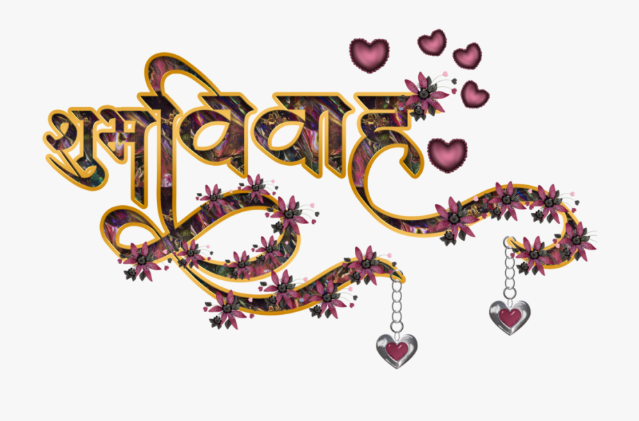 Marriage clipart shubh. Indian wedding vivah logo