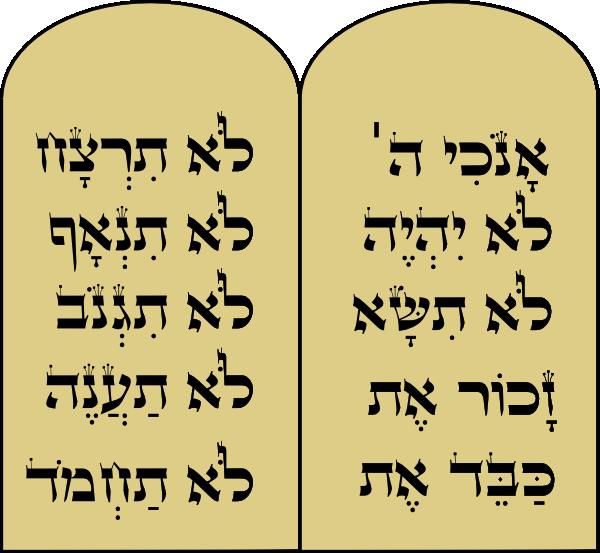 In hebrew clip art. Ten commandments clipart drawing