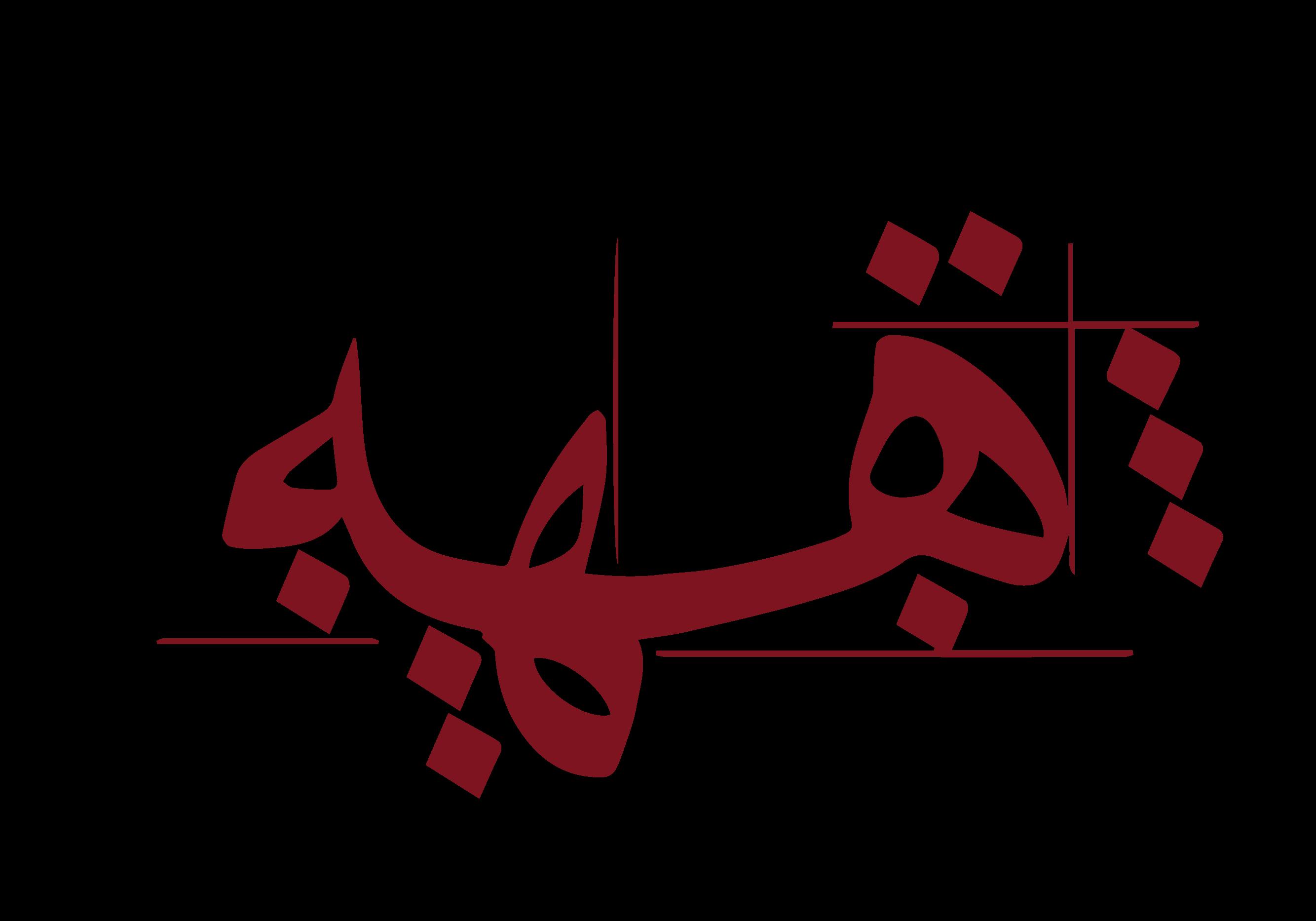 As souq arabic webicon. Name clipart writing centre