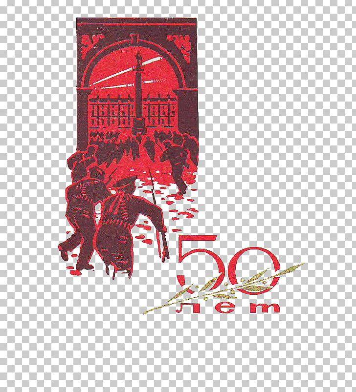 Revolution soviet union png. October clipart october anniversary