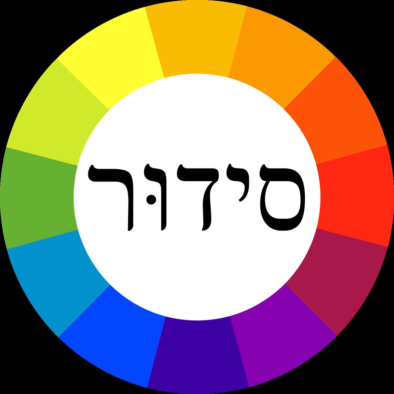 User account opensiddur. Purim clipart hebrew