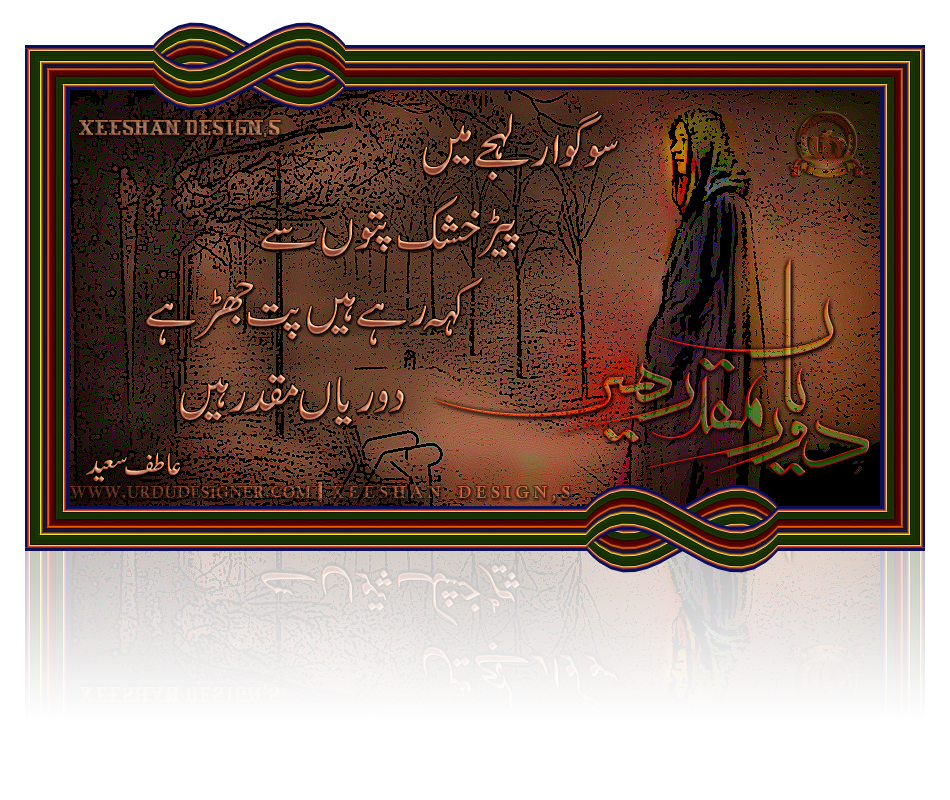 Saqib zeeshan designed sogwar. Poetry clipart poetry notebook