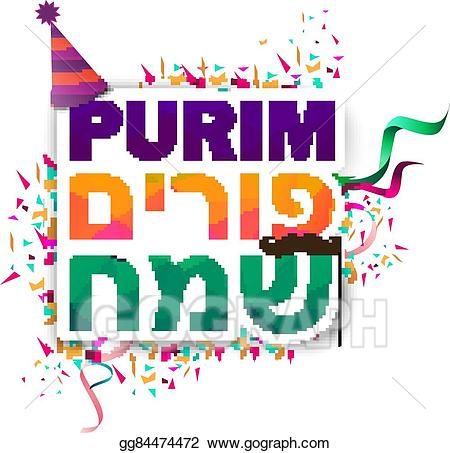 Purim clipart hebrew. Vector illustration happy and