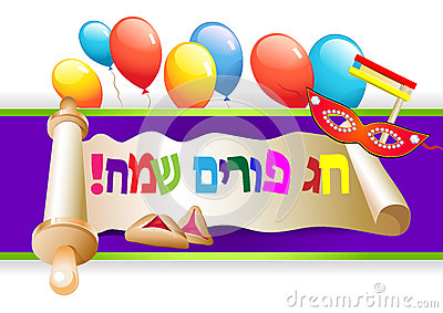 clipartlook. Purim clipart purim party