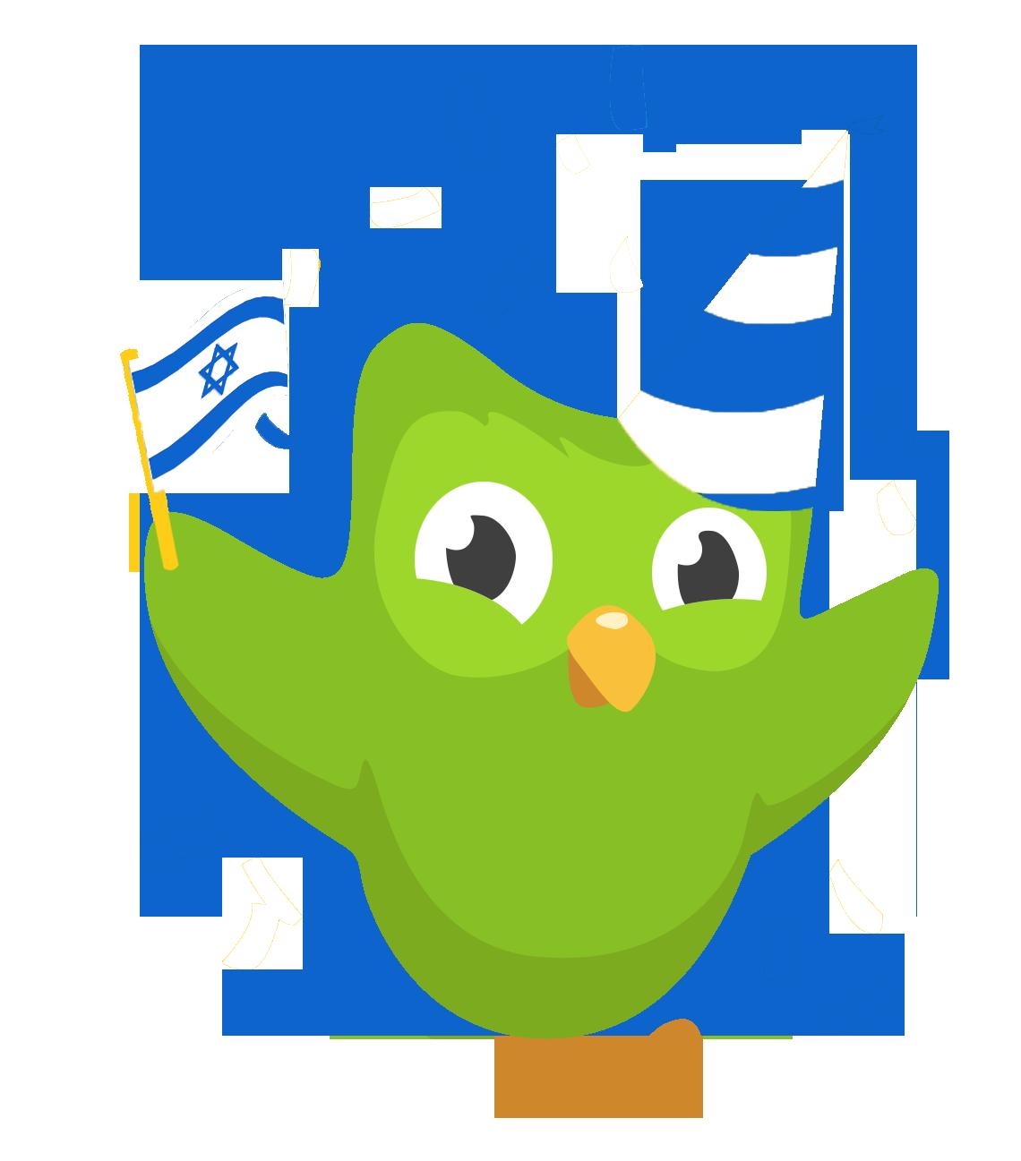 Welcome . Rabbi clipart hebrews
