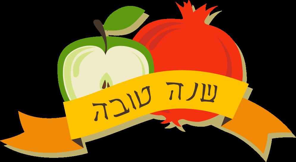 rosh hashanah clipart shanah tovah