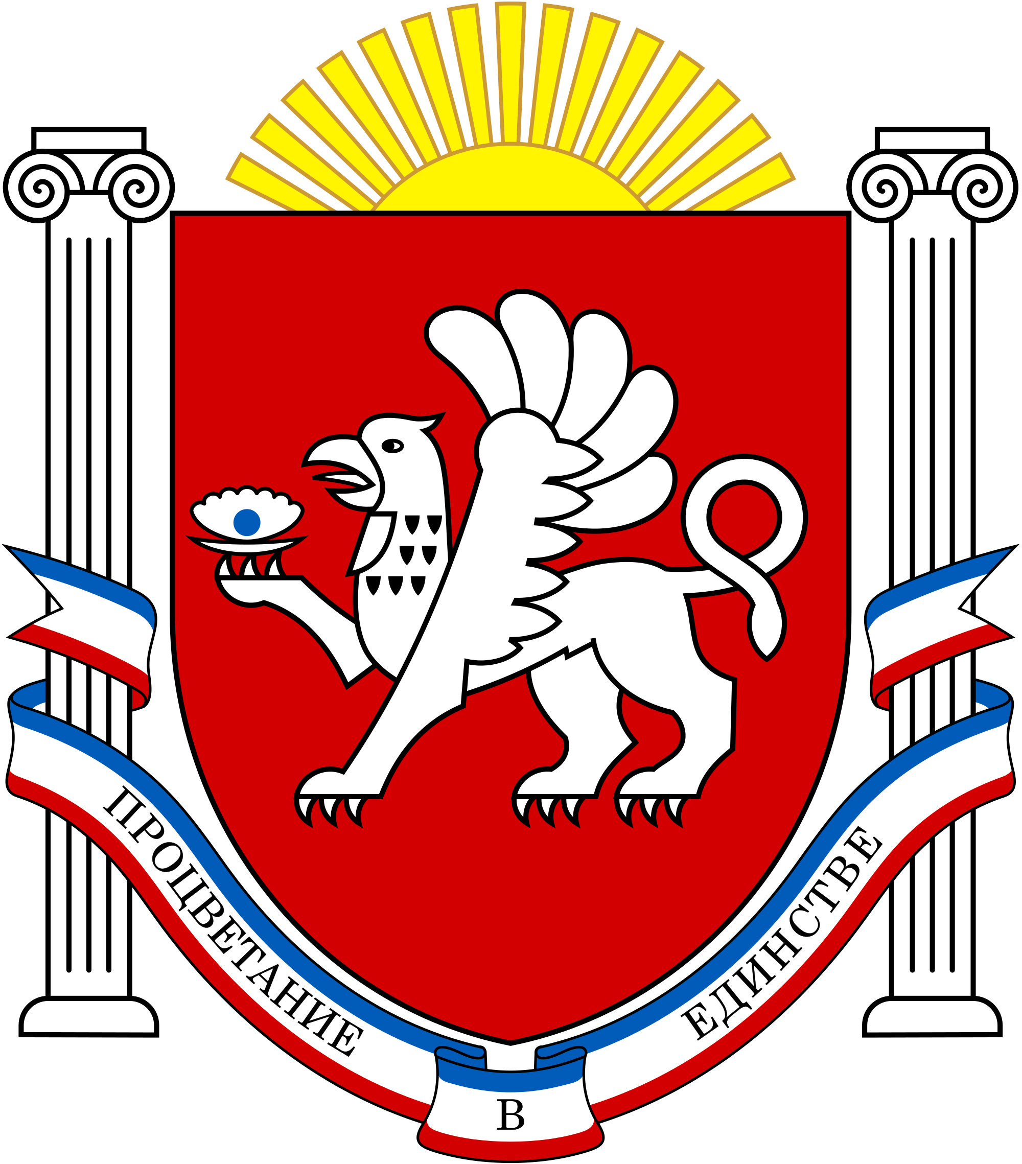 Coat of arms crimea. Shell clipart heraldry