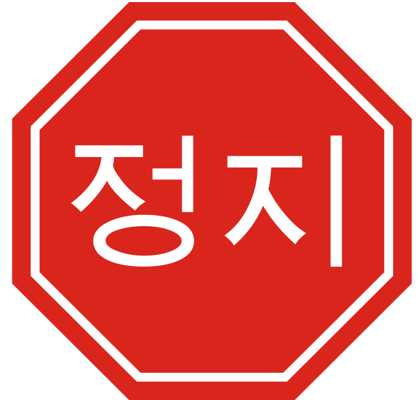 Clipart and white free. Stop sign clip art black