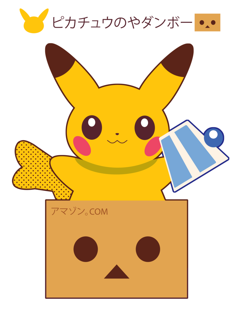 Pikachu and danbo gift. Surprise clipart birthday surprise