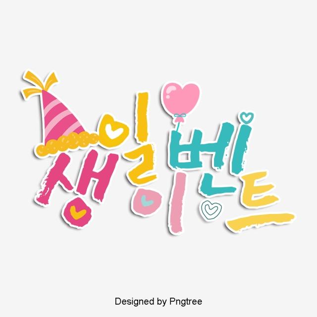 Pink cartoon font art. Surprise clipart birthday wallpaper