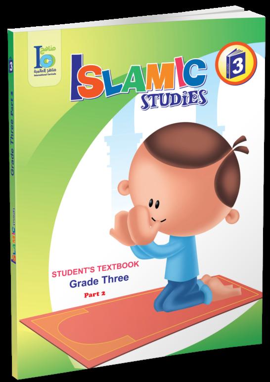 Islamic studies text year. Textbook clipart activity book