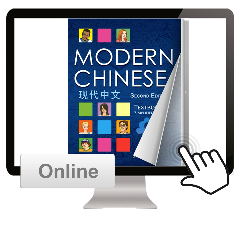 Textbook clipart book chinese. E modern