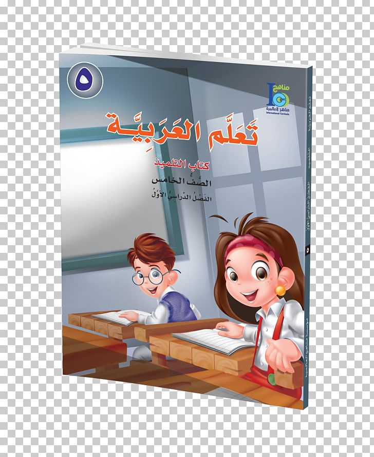Learning lesson arabic png. Textbook clipart curriculum