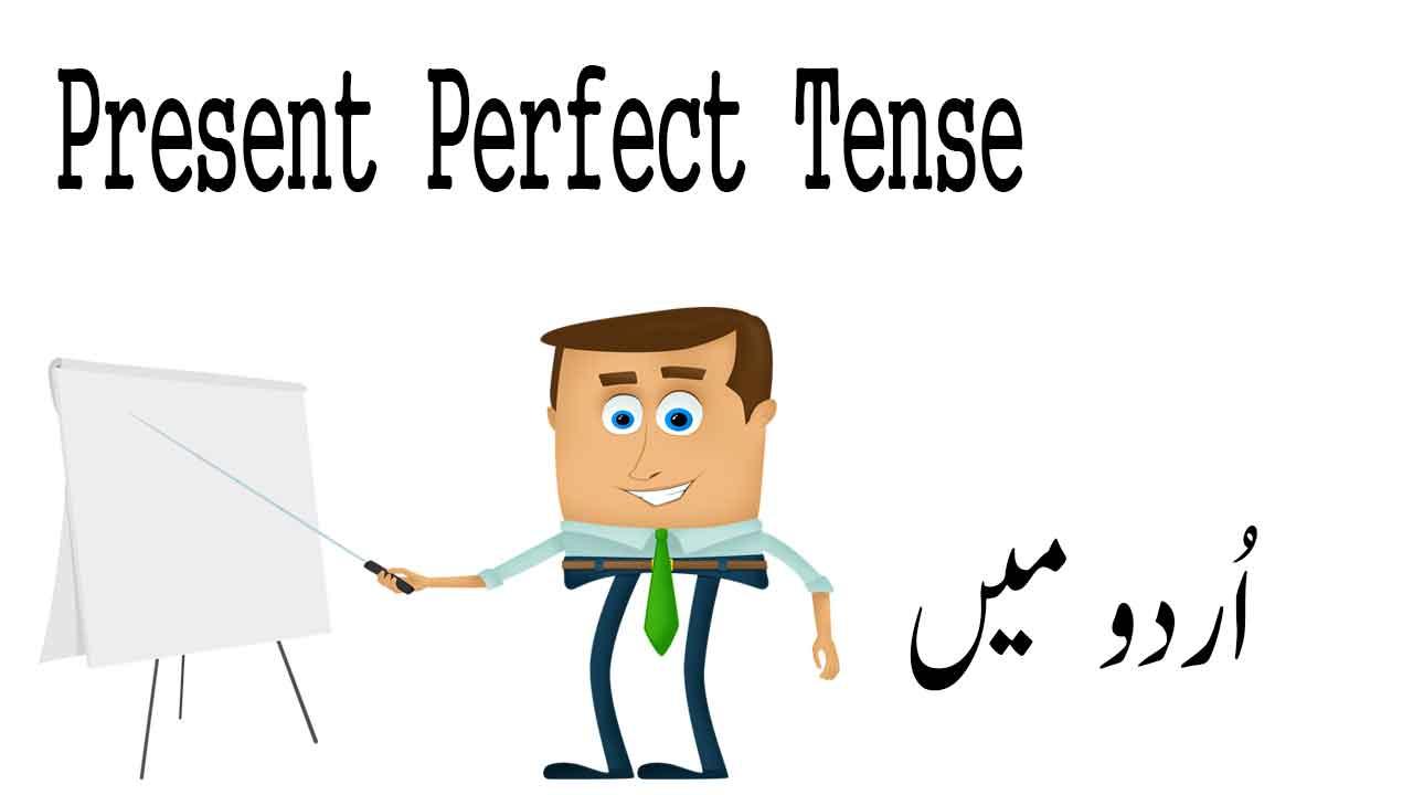 Present perfect urdu definition. Worry clipart tense
