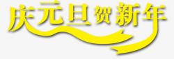Qingyuan Dan Celebrate Chinese New Year, Title, Yellow, Qingyuan PNG ...