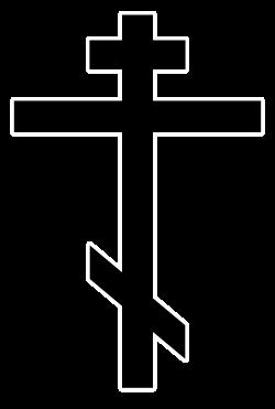 Byzantine Cross Clip Art Byzantine cross byzantine | Projects to Try ...