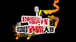 Logo Poster Singing - Singing Competition Poster 3287*1831 ...