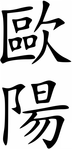 Ouyang - Wikipedia