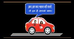 Rajdhani Motor Driving Training School Ranchi Jharkhand India