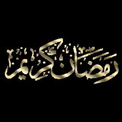 Ramadan Kareem Arabic Calligraphy, Islamic Png, Dubai Png, Islam ...