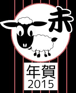 Clipart - Chinese zodiac sheep - Japanese version - 2015