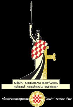 Hope Needs Your Help – Fundraising To Prevent Croatian Veteran ...