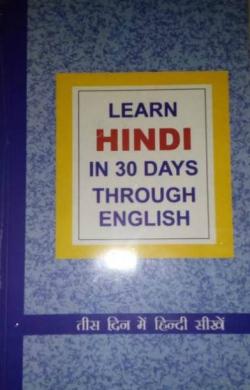 Bangla To Hindi Grammar